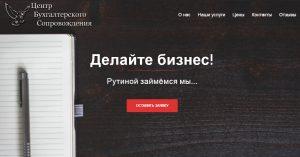 buhgalter10.ru
