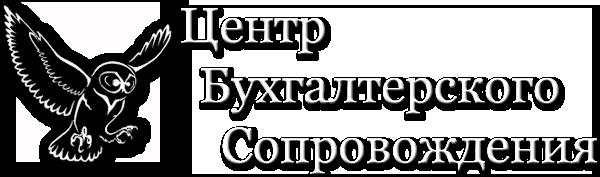 Центр бухгалтерского сопровождения